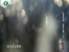 《纪录时间》茶界中国(八)