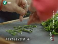 《纪录时间》茶届中国(五)
