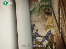 《纪录时间》人民战争之歌(上)