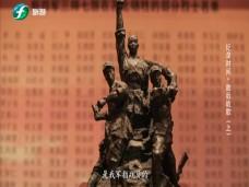 《纪录时间》敌后战歌(上)