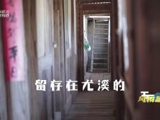 《风物福建》闽清义窑青白瓷
