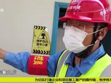 《新闻启示录》福州地铁:严防疫情 全面复工