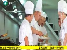 《纪录时间》新疆美食(一)