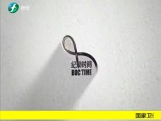 《纪录时间》涠洲镇