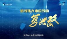 《敢为天下先——改革开放40年福建杰出企业家专题展播》——兰平勇
