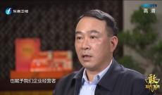 《敢为天下先——改革开放40年福建杰出企业家专题展播》——刘建顺