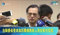 《台湾新闻脸》4月8日