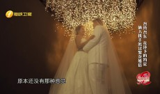 《最美婚礼》第二季:台湾卑南族婚礼