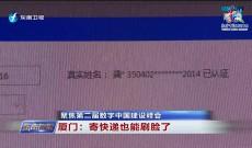 《东南晚报》5月4日