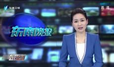 《东南晚报》5月20日