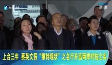 《台湾新闻脸》5月20日