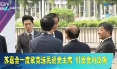 《台湾新闻脸》6月17日