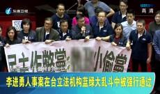 《台湾新闻脸》6月3日