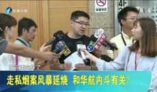 《台湾新闻脸》7月29日