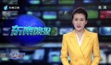《东南晚报》7月12日