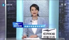 《台湾新闻脸》7月8日