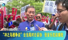 《台湾新闻脸》8月5日