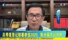 《台湾新闻脸》9月23日