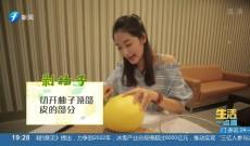 《生活一点通》如何剥柚子?