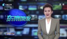 《东南晚报》9月4日