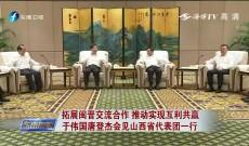 《东南晚报》9月7日