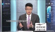 《台湾新闻脸》10月21日