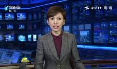 中央新闻联播