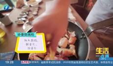 《生活一点通》沙姜煎焗鸡