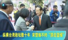 《台湾新闻脸》11月18日