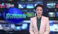 《东南晚报》11月11日