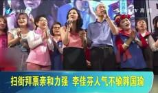 《台湾新闻脸》12月23日