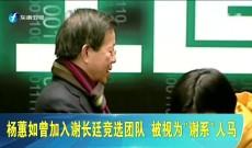 《台湾新闻脸》12月9日