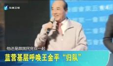 《台湾新闻脸》12月30日