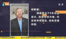 《台湾新闻脸》12月2日