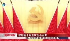 《东南晚报》1月19日