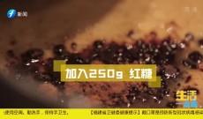 《生活一点通》生姜红糖糕的制作
