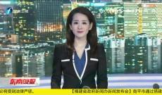 《东南晚报》2月22日