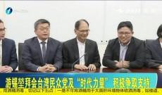 《台湾新闻脸》2月10日