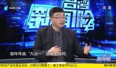 《台湾新闻脸》3月30日