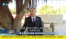 《检察官说法》南宋古墓神道出现一定程度损坏 是否存在人为破坏?