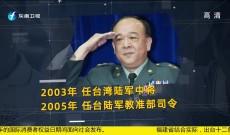 《台湾新闻脸》3月2日