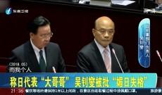 《台湾新闻脸》5月4日
