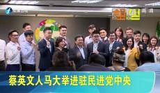 《台湾新闻脸》6月1日
