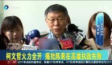 《台湾新闻脸》6月29日