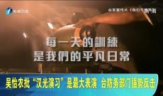 《台湾新闻脸》7月13日