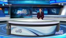 《台湾新闻脸》7月27日