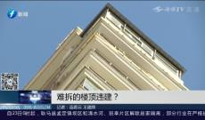 《律师在现场》难拆的楼顶违建?