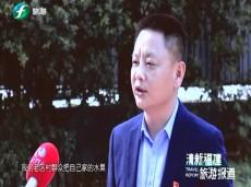 《清新福建旅游报道》福建省旅游协会饭店分会举行2019新春年会总结会议