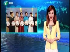 《清新福建旅游报道》福建省第三部旅游蓝皮书发布