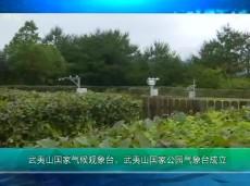 清新福建旅游报道